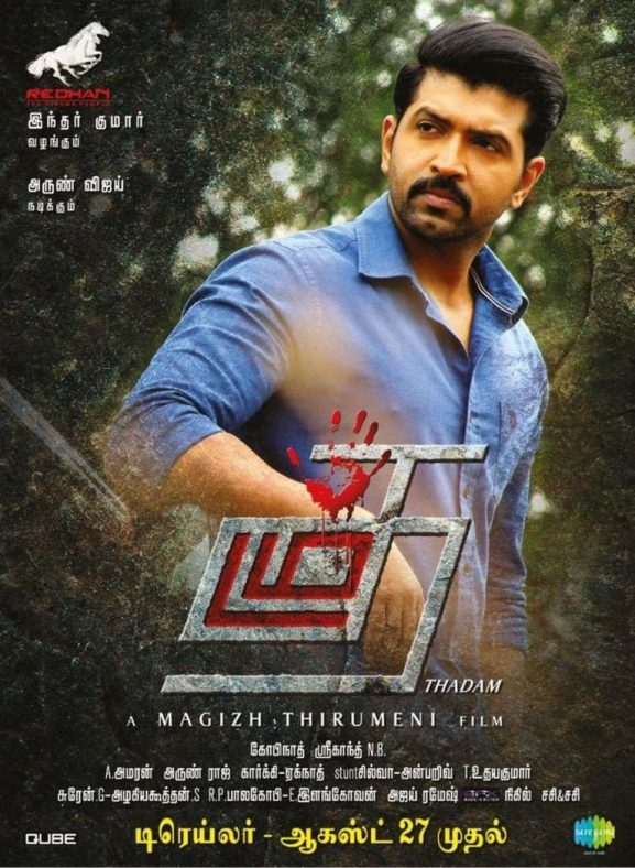 Thadam: Best South Indian Movie