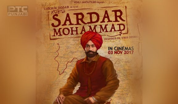 Sardar Mohammad: Best Punjabi Movie Of All Time
