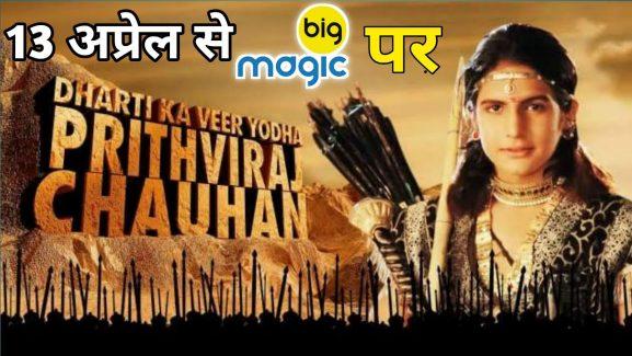 Dharti Ka Veer Yodha Prithviraj Chauhan: Best Hindi Tv Serial