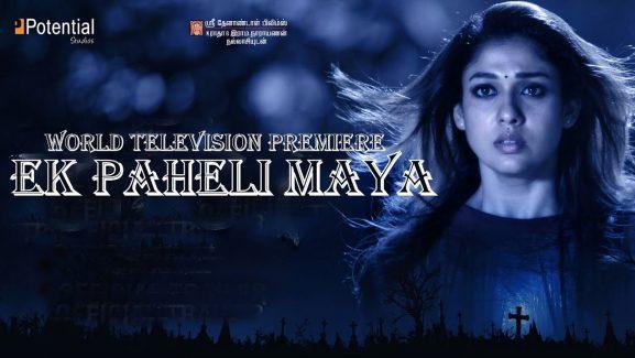 Ek Paheli Maya: Best South Indian Movie