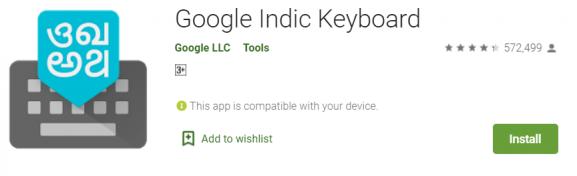 Google Indic Keyboard - Best keyboard app