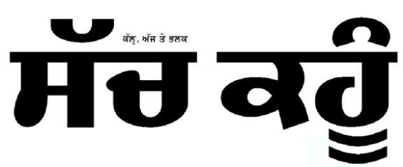 Sach Kahoon Punjabi